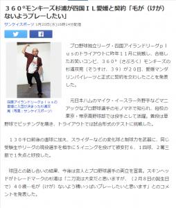 360°モンキーズ杉浦が四国IL愛媛と契約「毛が(けが)ないようプレーしたい」 (サンケイスポーツ)   Yahoo ニュース