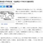 毛髪再生へ!東京医大や資生堂、今年から臨床研究|読売新聞