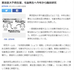 毛髪再生へ、東京医大や資生堂、今年から臨床研究(読売新聞)
