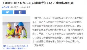 <研究>帽子をかぶる人ははげやすい? 実験結果公表 (毎日新聞)   Yahoo ニュース